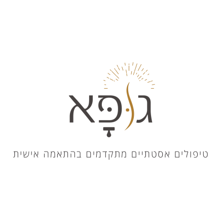 קטי נעמן - לוגו קליניקה